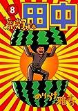 高校アフロ田中(8) (ビッグコミックス)