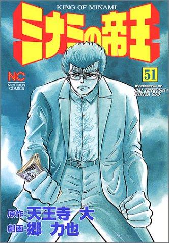 ミナミの帝王 51 (ニチブンコミックス)