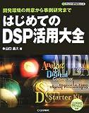 はじめてのDSP活用大全―開発環境の用意から事例研究まで (ディジタル信号処理シリーズ)