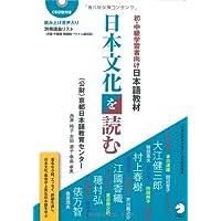 初・中級学習者向け日本語教材 日本文化を読む