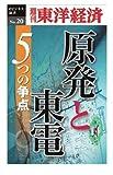 原発と東電 5つの争点—週刊東洋経済eビジネス新書No.20