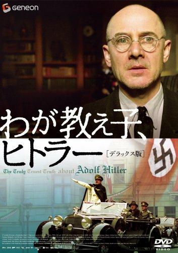 わが教え子、ヒトラー デラックス版 [DVD]の詳細を見る