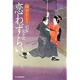 恋わずらい―剣客太平記 (ハルキ文庫 お 13-4 時代小説文庫)