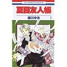 夏目友人帳 (1) (花とゆめCOMICS (2842))
