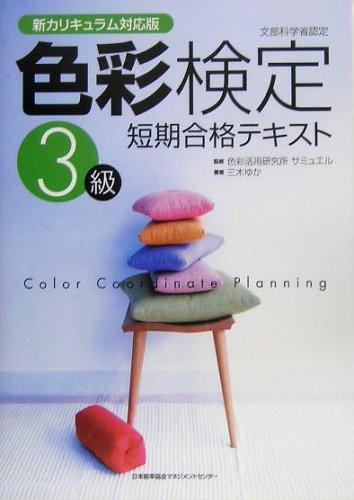 新カリキュラム対応版 色彩検定3級短期合格テキスト