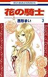 花の騎士 3 (花とゆめコミックス)