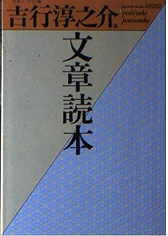 文章読本 (福武文庫)