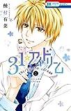 31☆アイドリーム 3 (花とゆめコミックス)