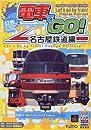 電車でGO!名古屋鉄道編公式パーフェクトプログラム (高橋書店ゲーム攻略本シリーズ)