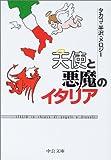 天使と悪魔のイタリア (中公文庫)
