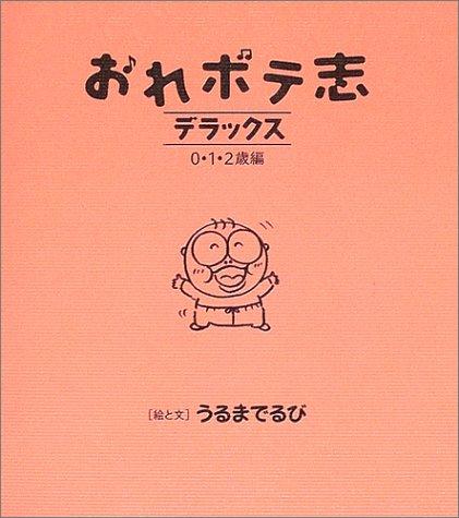 おれボテ志 デラックス 0・1・2歳編の詳細を見る