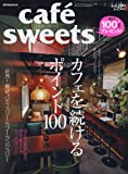 cafe-sweets (カフェ-スイーツ) vol.100 (柴田書店MOOK) (ムック)