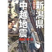 特別報道写真集 新潟県中越地震