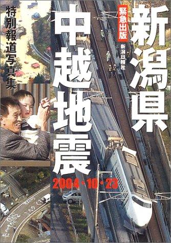 特別報道写真集 新潟県中越地震の詳細を見る
