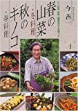 ビン詰め、乾物、塩蔵品などを使った 春の山菜・冬料理、秋のキノコ・春料理