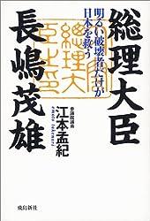 総理大臣長嶋茂雄―明るい破壊者だけが日本を救う