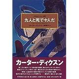 九人と死で十人だ 世界探偵小説全集(26)