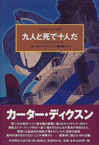 九人と死で十人だ 世界探偵小説全集(26)の詳細を見る