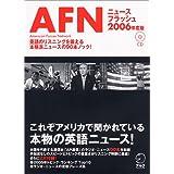 AFNニュースフラッシュ 2006年度版 (2006) (<CD+テキスト>)