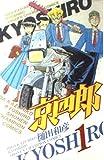 京四郎 / 樋田 和彦 のシリーズ情報を見る