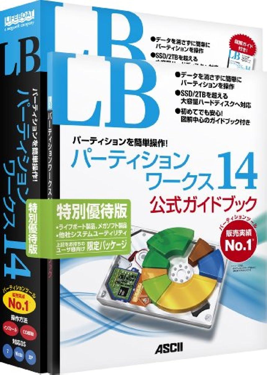 頭統合右LB パーティション ワークス 14 特別優待版