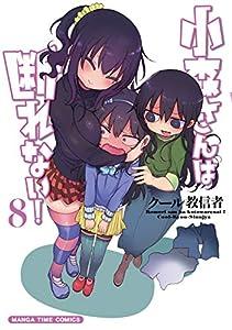 小森さんは断れない! 8巻 (まんがタイムコミックス)