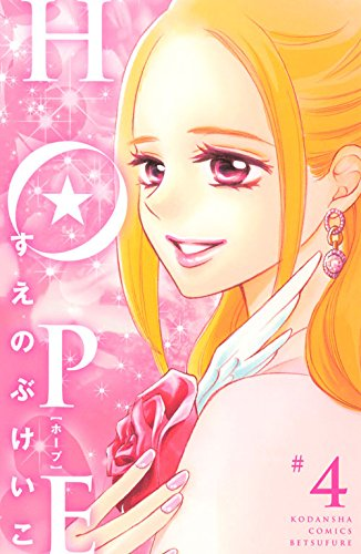 HOPE(4) (講談社コミックス別冊フレンド)の詳細を見る