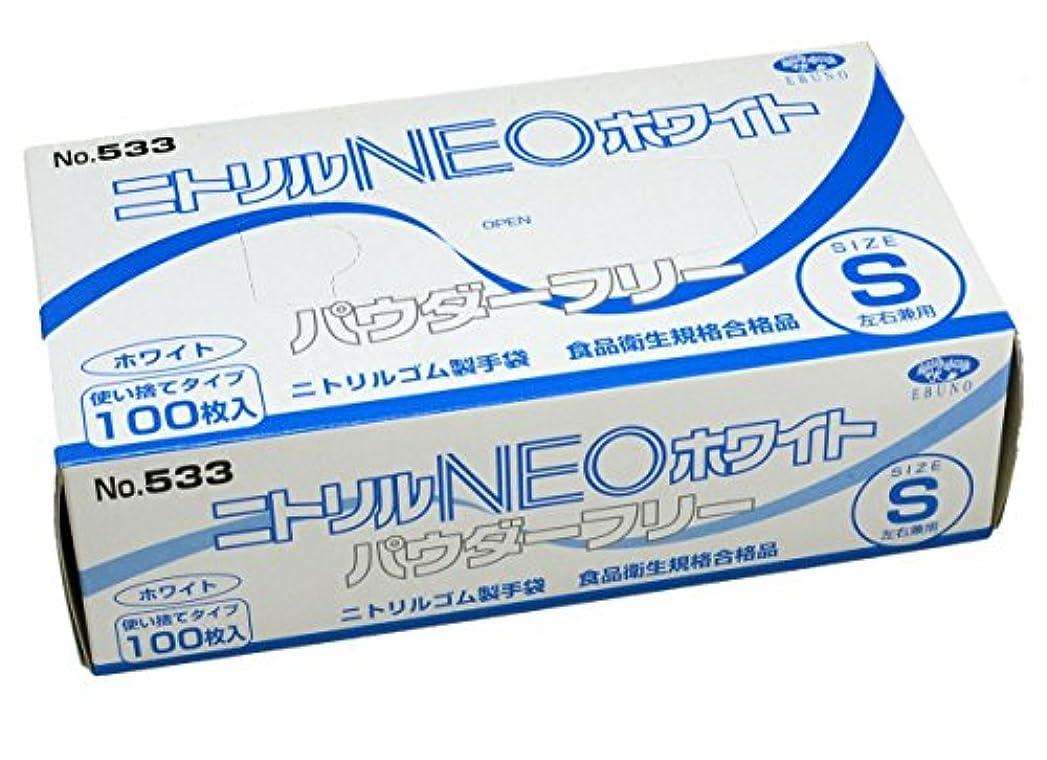着実に消毒する私たち使い捨て手袋 ニトリル NEO ホワイト パウダーフリー 手袋 S
