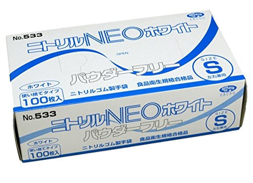 広く伝染性あいまいな使い捨て手袋 ニトリル NEO ホワイト パウダーフリー 手袋 S