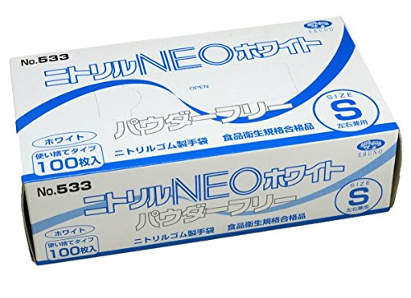 不変役に立つ黒使い捨て手袋 ニトリル NEO ホワイト パウダーフリー 手袋 S