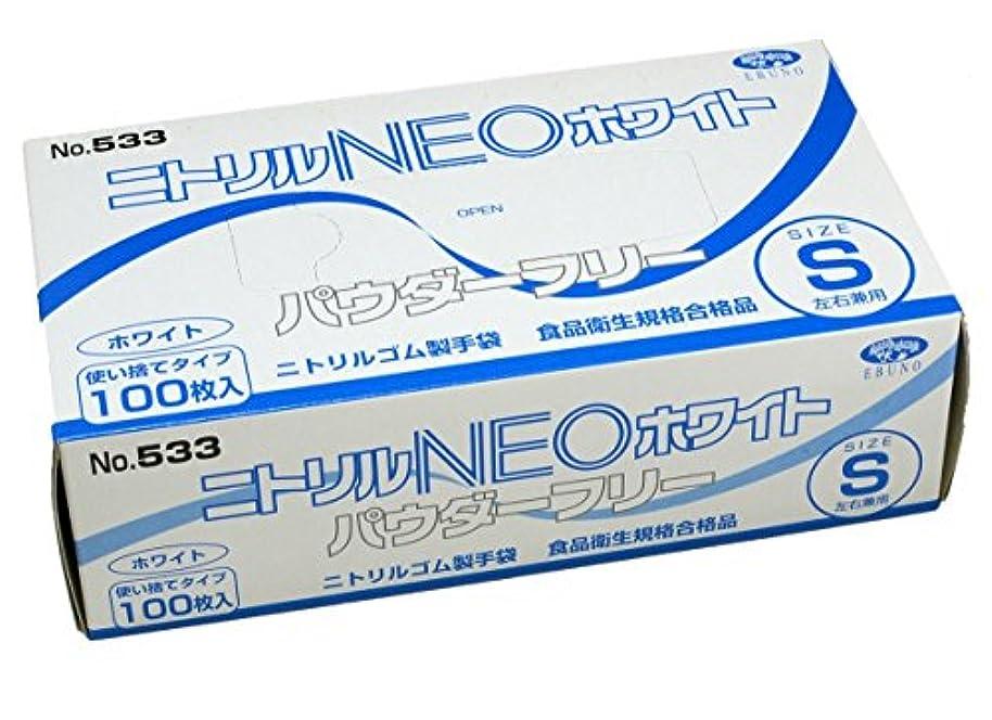 アクセシブルしてはいけません天皇使い捨て手袋 ニトリル NEO ホワイト パウダーフリー 手袋 S
