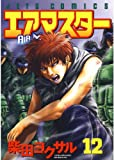 「エアマスター 12 (ジェッツコミックス)」のサムネイル画像