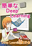 簡単なDeep Learning