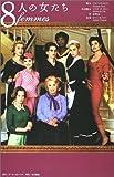 8人の女たち (BOOK PLUS)