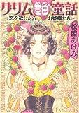 グリム艶童話~恋を欲しがるお姫様たち / 松苗 あけみ のシリーズ情報を見る