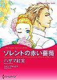 ソレントの赤い薔薇 (ハーレクインコミックス)
