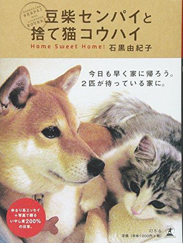 豆柴センパイと捨て猫コウハイ
