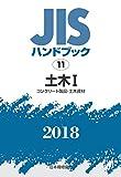 土木I[コンクリート製品・土木偉材] (JISハンドブック)