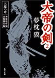 大帝の剣〈2〉天魔の章―神魔咆哮編・凶魔襲来編 (角川文庫)