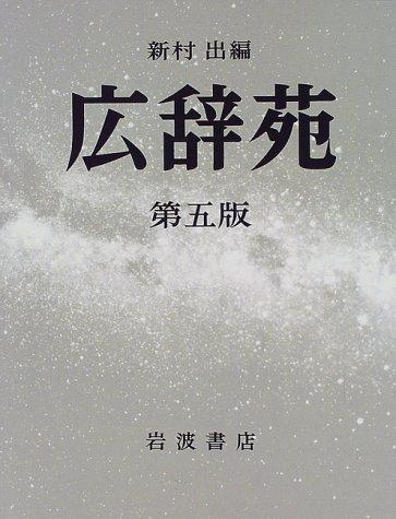 広辞苑 第五版 普通版 -