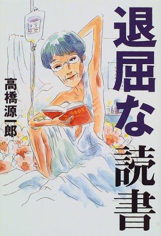 退屈な読書 / 高橋 源一郎