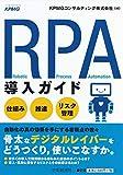 RPA導入ガイド