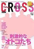 TVfan cross (テレビファン クロス) Vol.3 2012年 09月号 [雑誌]