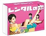 レンタルの恋 Blu-ray BOX[Blu-ray/ブルーレイ]