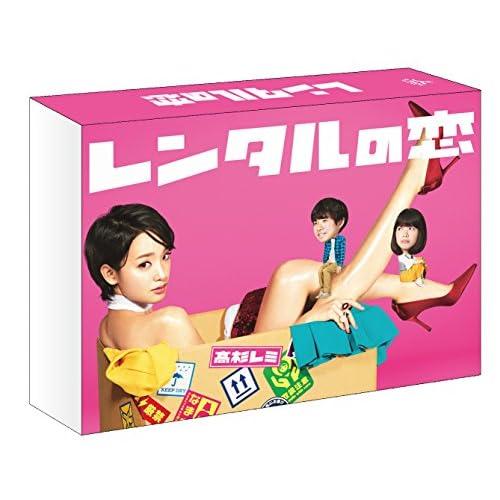 レンタルの恋 Blu-ray BOX