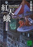 紅天蛾(べにすずめ)―新宿少年探偵団 (講談社文庫)