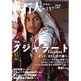 旅行人157号インド最奥部グジャラート