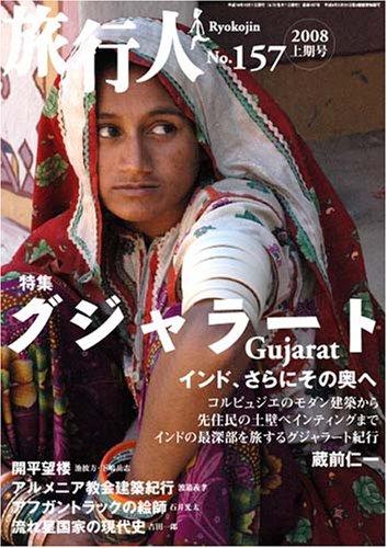 旅行人157号インド最奥部グジャラートの詳細を見る