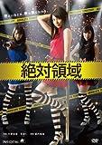 絶対領域 [DVD]