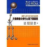 ボディダイナミクス入門片麻痺者の歩行と短下肢装具Win版3次元動作分析CD-ROM付